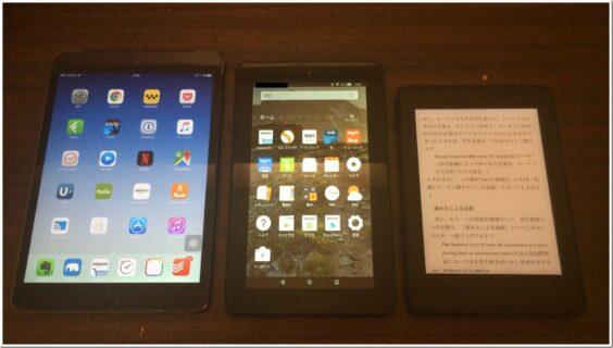 iPad_Fire_Paperwhite
